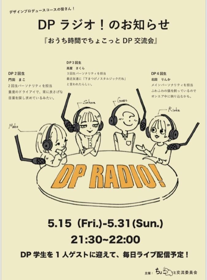お家時間でちょこっと交流会「DPラジオ!」