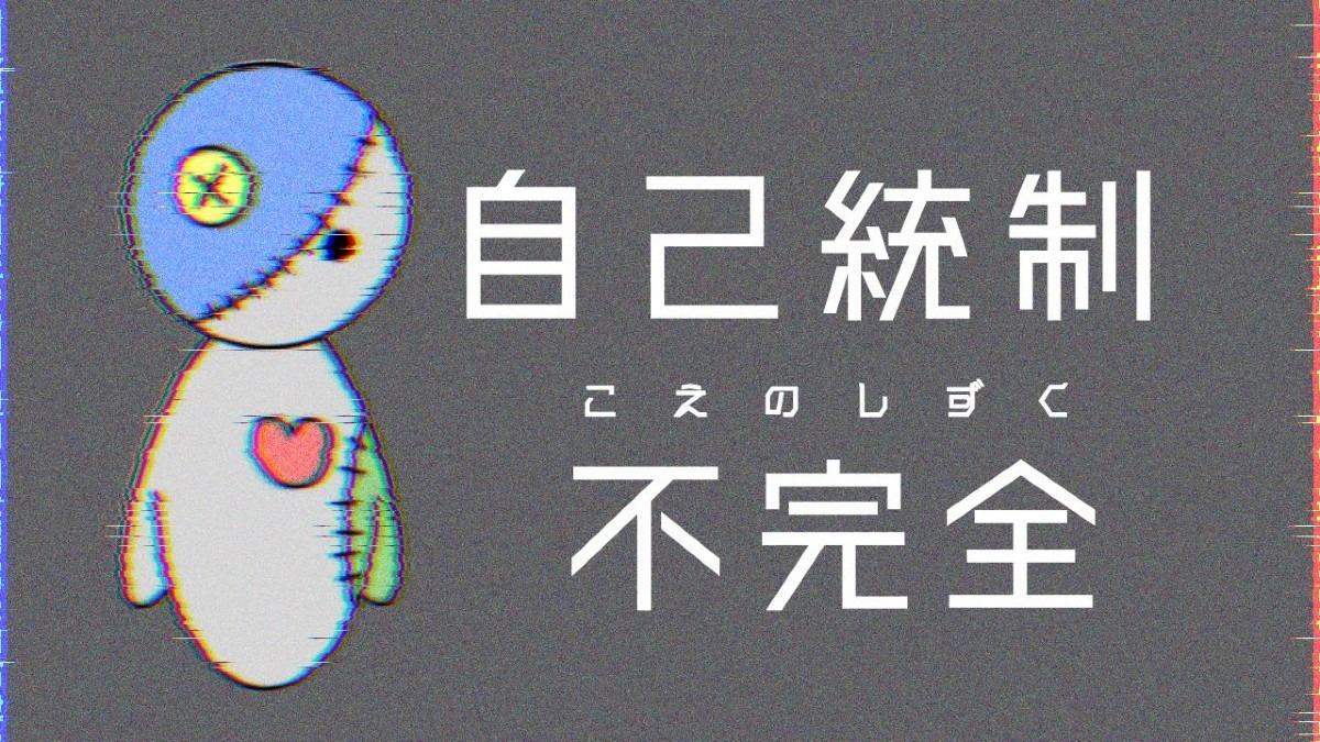 演劇ユニット こえのしずく 第三回自主公演『自己統制不完全』