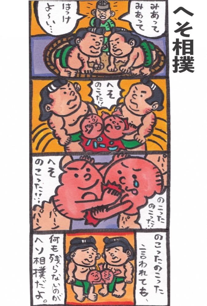 4コマ漫画 ヘソ相撲