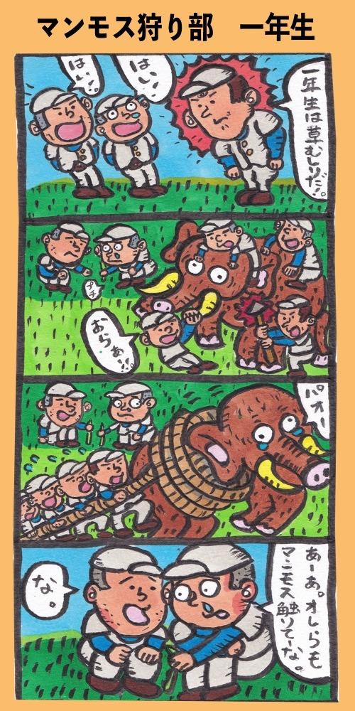 4コマ漫画 マンモス狩り部 一年生