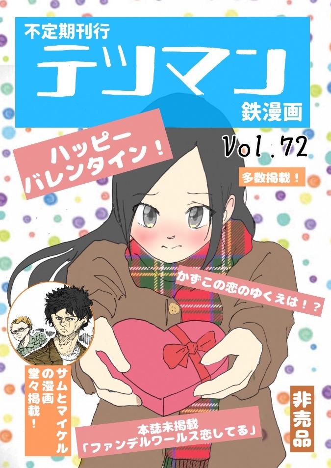 部誌vol.72 表紙
