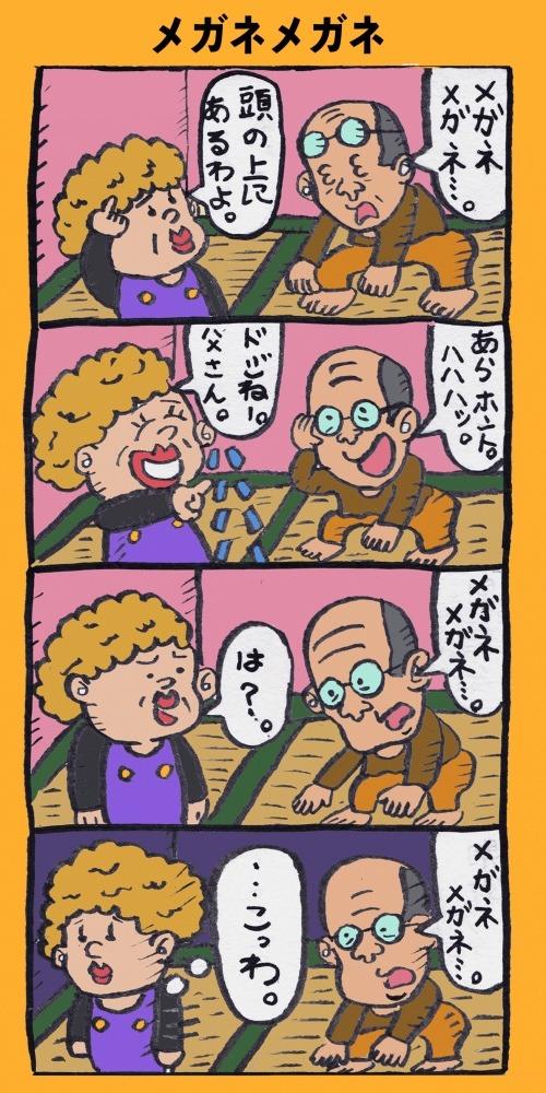 4コマ漫画「メガネメガネ」
