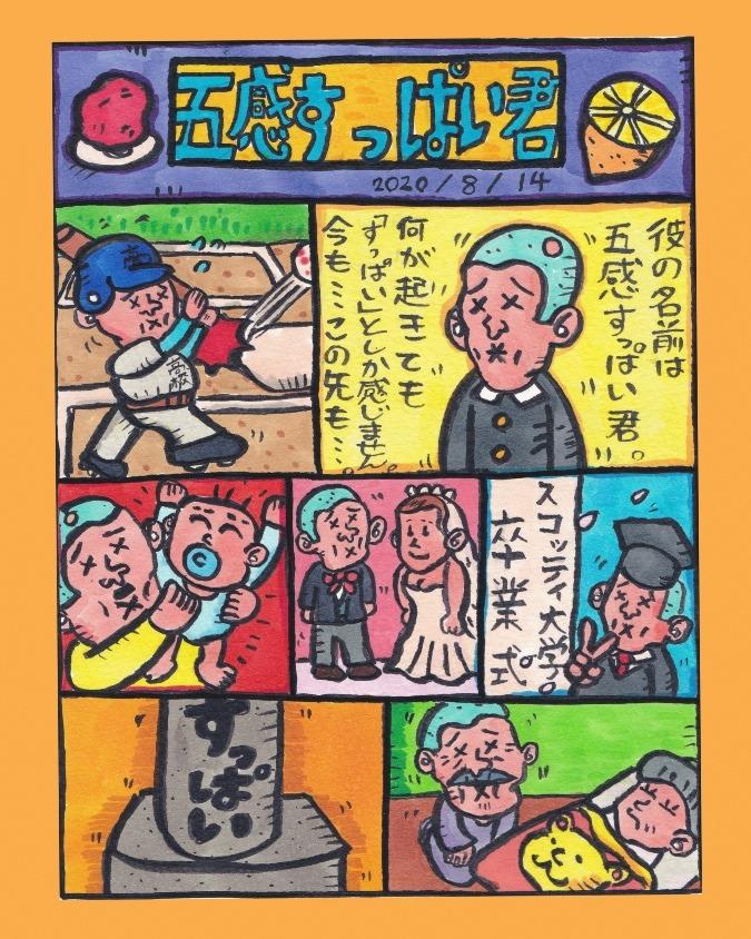 漫画「五感すっぱいくん」