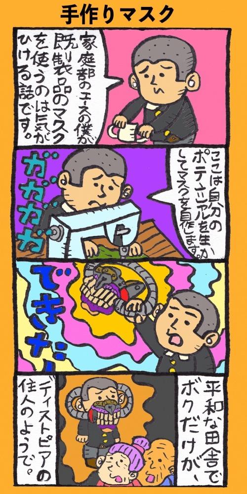 4コマ漫画「手作りマスク」