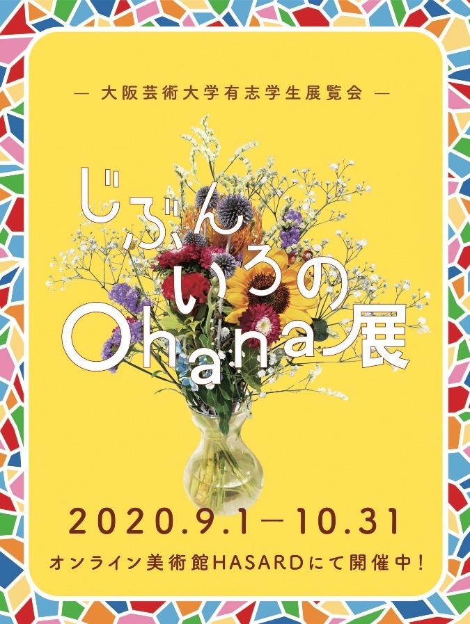 じぶんいろのOhana展[2020 9.1-10.31]